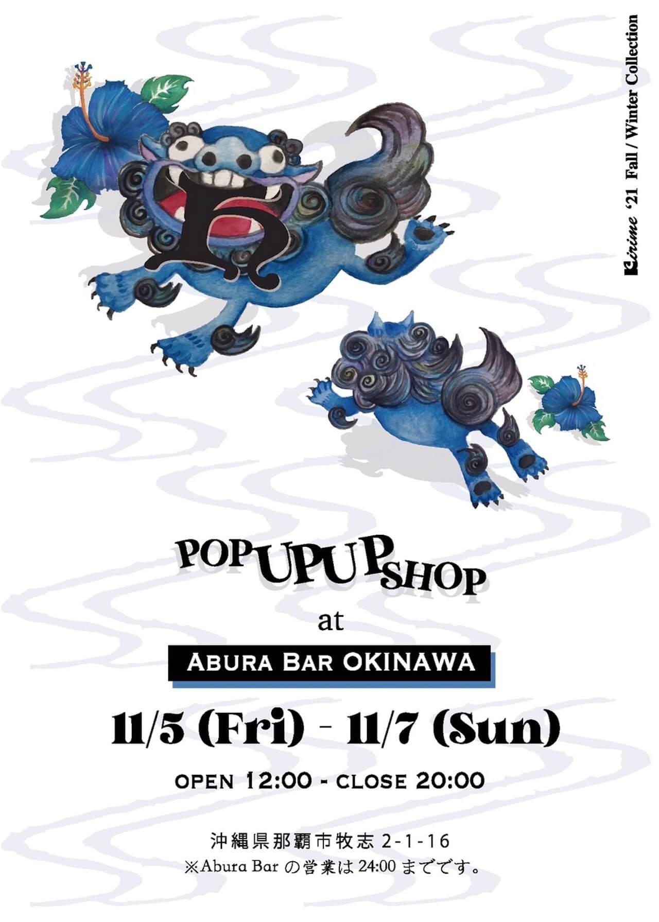 ストリートなイベント【沖縄】Kirime POP UP SHOP in Okinawa KIRIMEが沖縄Abura Barでポップアップを開催!