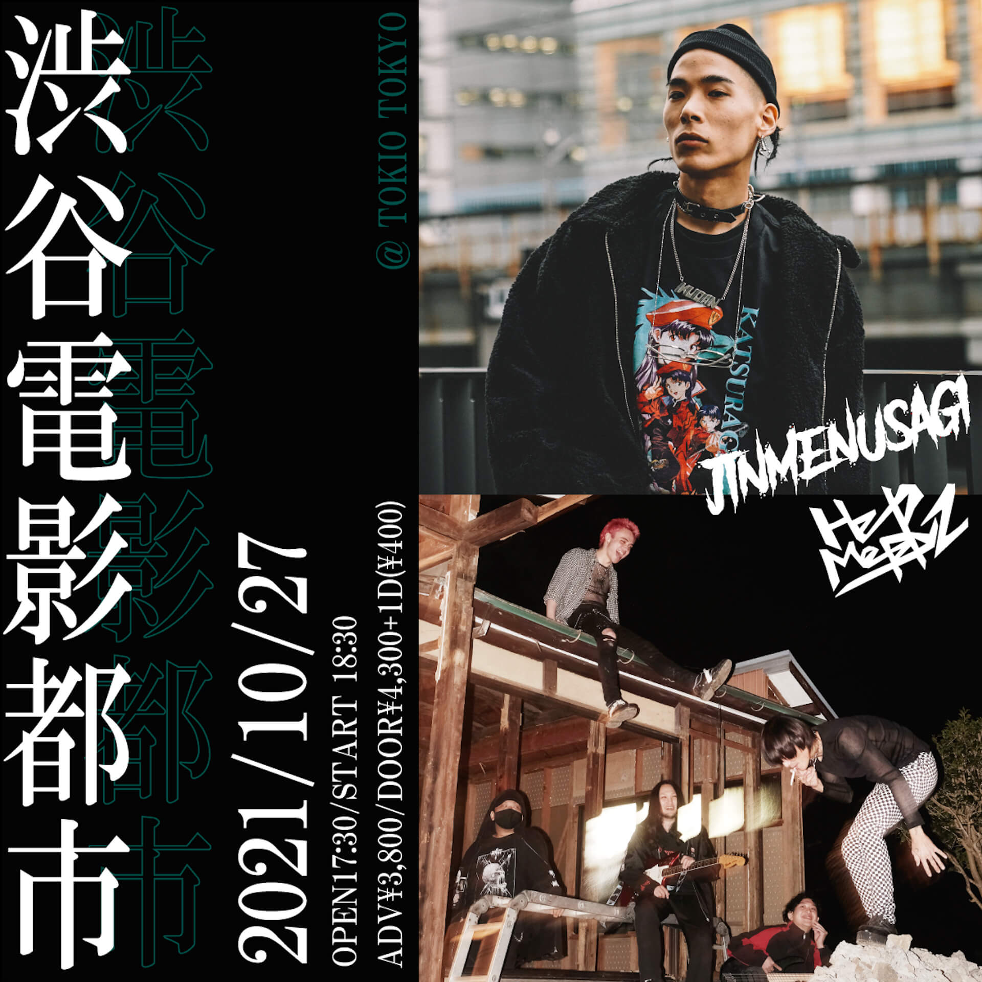ストリートなイベント【東京】渋谷電影都市 JinmenusagiとHelp Me Plyzのツーマンライブが開催決定!