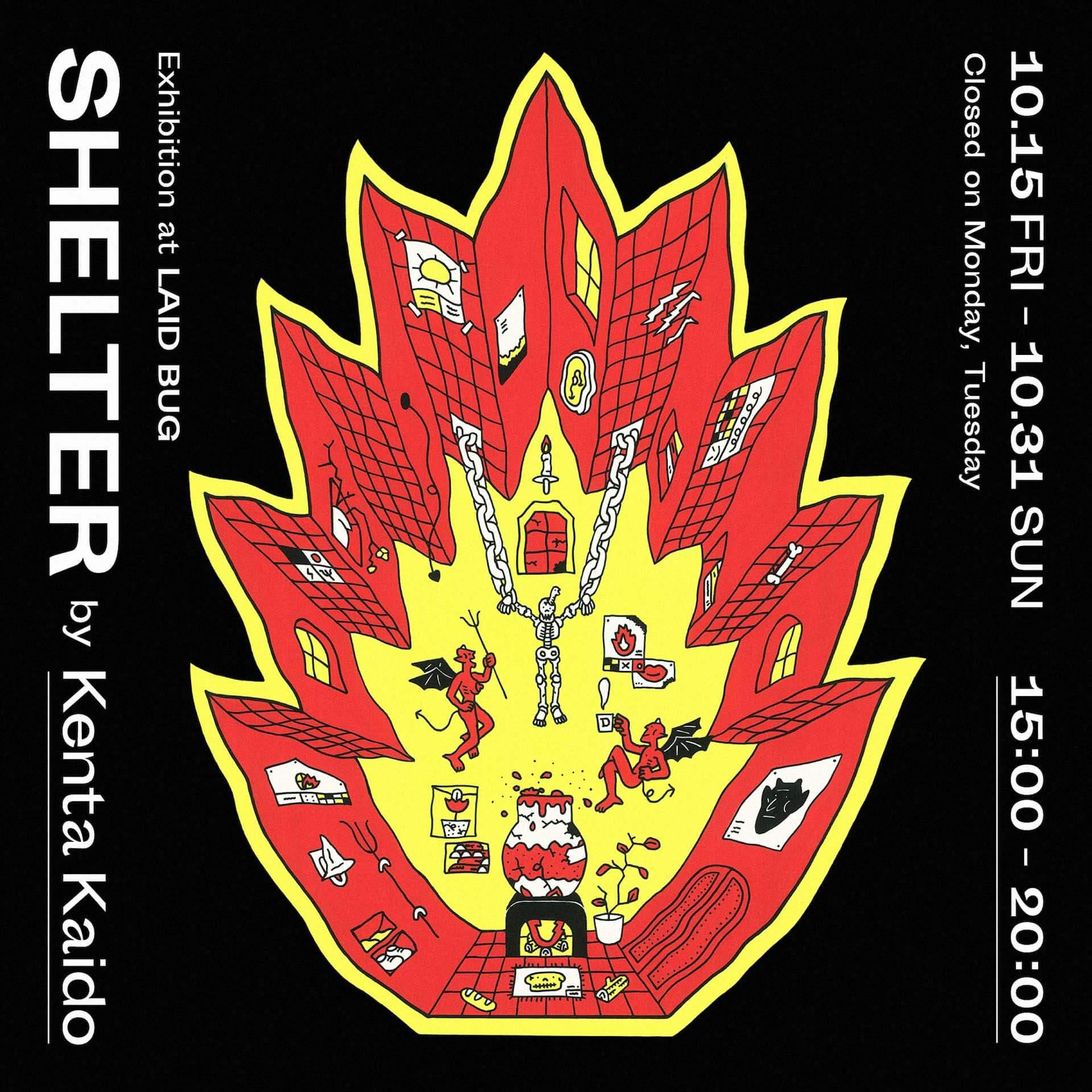 ストリートなイベント【東京】SHELTER イラストレーター・海道建太による個展がLAID BUGにて開催!