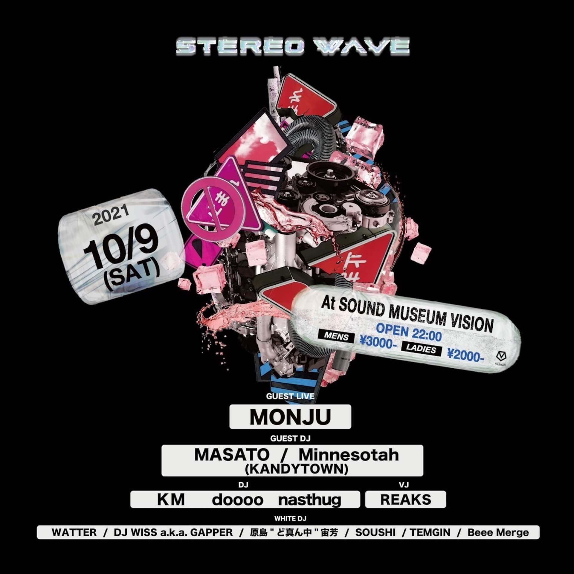 ストリートなイベント【東京】STEREO WAVE trackmaker/プロデューサーのKM、dooooがレジデントを務めるDOPEなHIPHOPパーティーが開催!