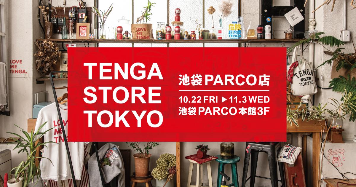 ストリートなイベント【東京】TENGA STORE TOKYO ポップアップストア 18歳未満でも来場可能なあのTENGAのポップアップストアがオープン中!